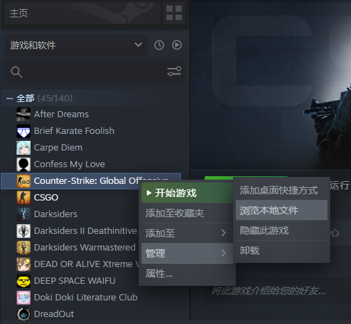 Steam浏览本地文件